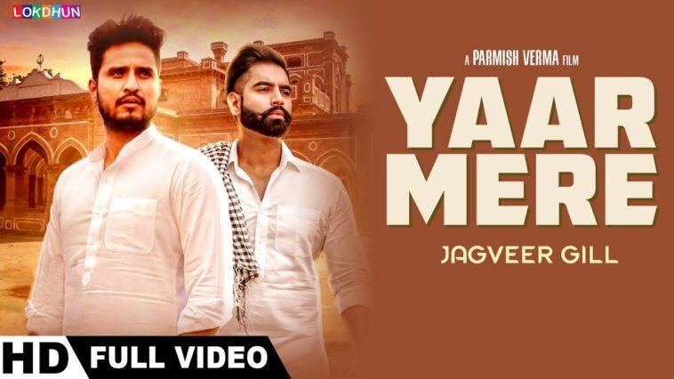 Yaar Mere (Full Video ) | Jagveer Gill | Parmish Verma | Desi Crew | New Punjabi Songs 2018  Song - Yaar Mere  Singer - Jagveer Gill Featuring - Parmish Verma Music - Desi Crew Lyrics - Ravi Raj Concept & Video by - Parmish Verma Online Promotions - Gold Media Label - Lokdhun